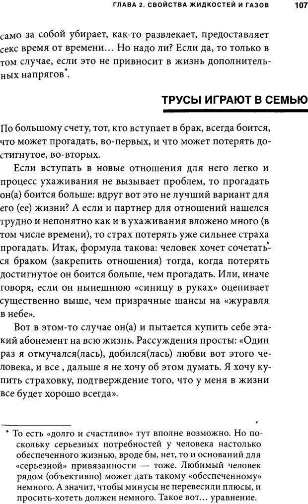 DJVU. Занимательная физика отношений. Гагин Т. В. Страница 99. Читать онлайн