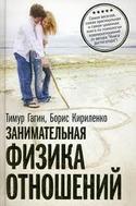 Занимательная физика отношений, Кириленко Борис