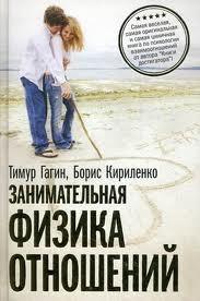 """Обложка книги """"Занимательная физика отношений"""""""