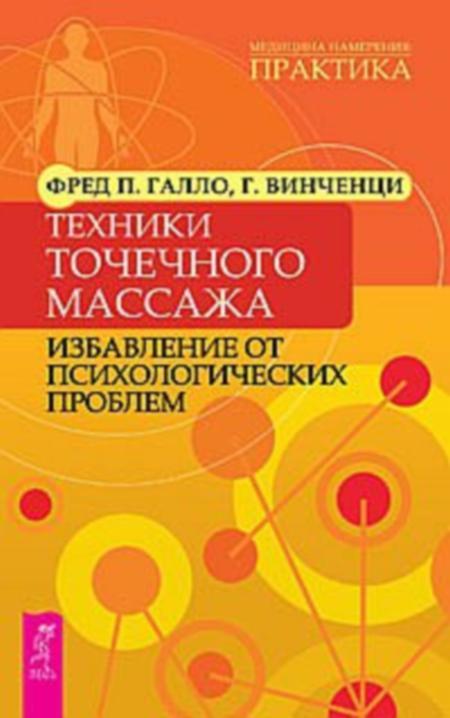 """Обложка книги """"Техники точечного массажа: избавление от психологических проблем"""""""