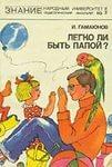 """Обложка книги """"Легко ли быть папой"""""""