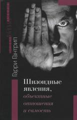 Шизоидные явления, объектные отношения и самость, Гантрип Гарри