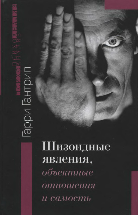 """Обложка книги """"Шизоидные явления, объектные отношения и самость"""""""