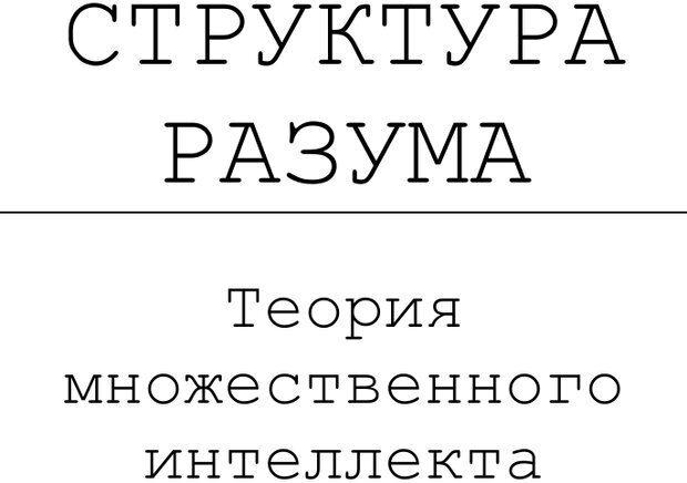 PDF. Структура Разума. Теория множественного интеллекта. Гарднер Г. Страница 1. Читать онлайн