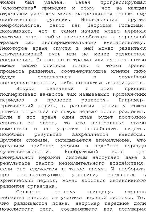 PDF. Структура Разума. Теория множественного интеллекта. Гарднер Г. Страница 127. Читать онлайн