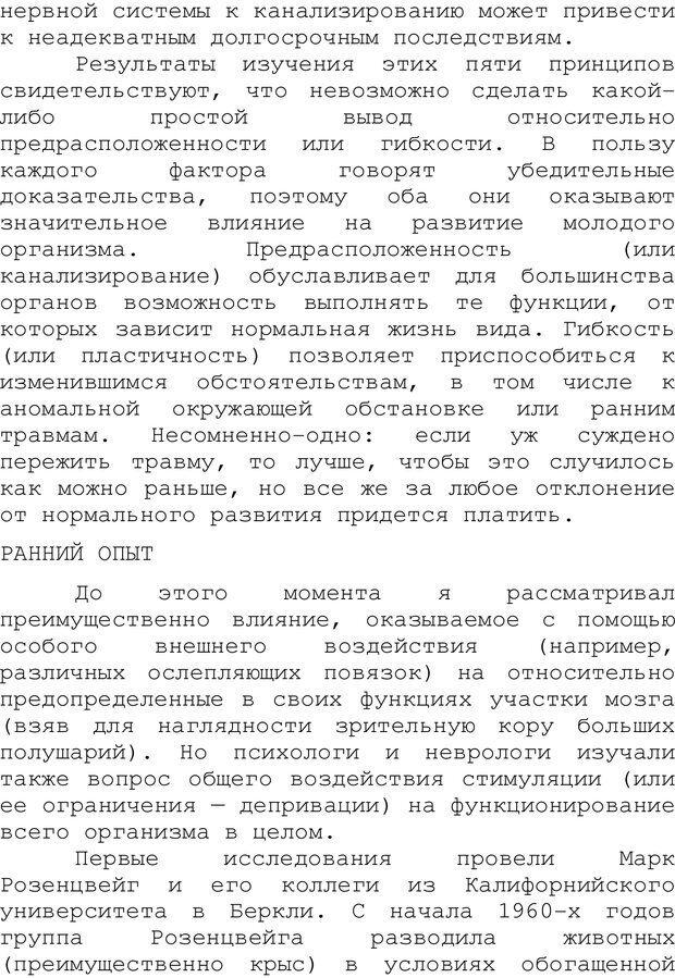 PDF. Структура Разума. Теория множественного интеллекта. Гарднер Г. Страница 130. Читать онлайн