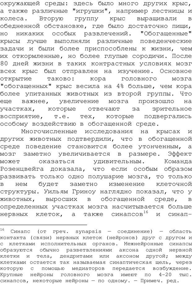 PDF. Структура Разума. Теория множественного интеллекта. Гарднер Г. Страница 131. Читать онлайн