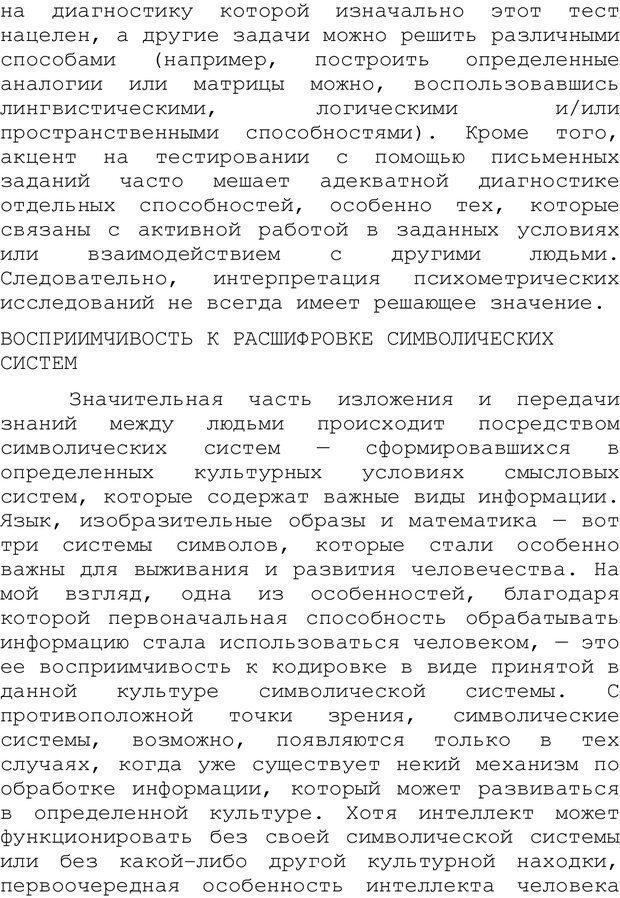 PDF. Структура Разума. Теория множественного интеллекта. Гарднер Г. Страница 171. Читать онлайн