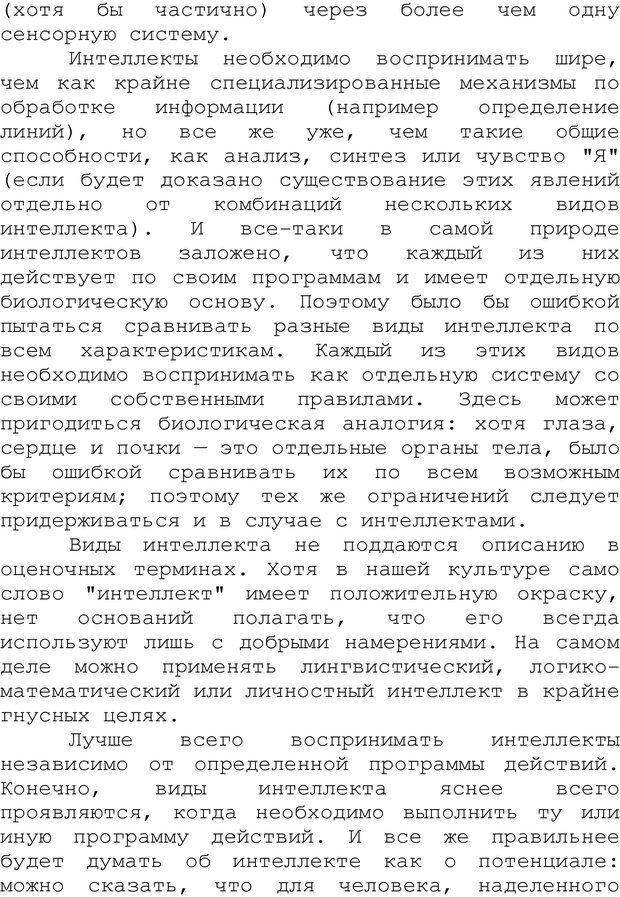 PDF. Структура Разума. Теория множественного интеллекта. Гарднер Г. Страница 174. Читать онлайн