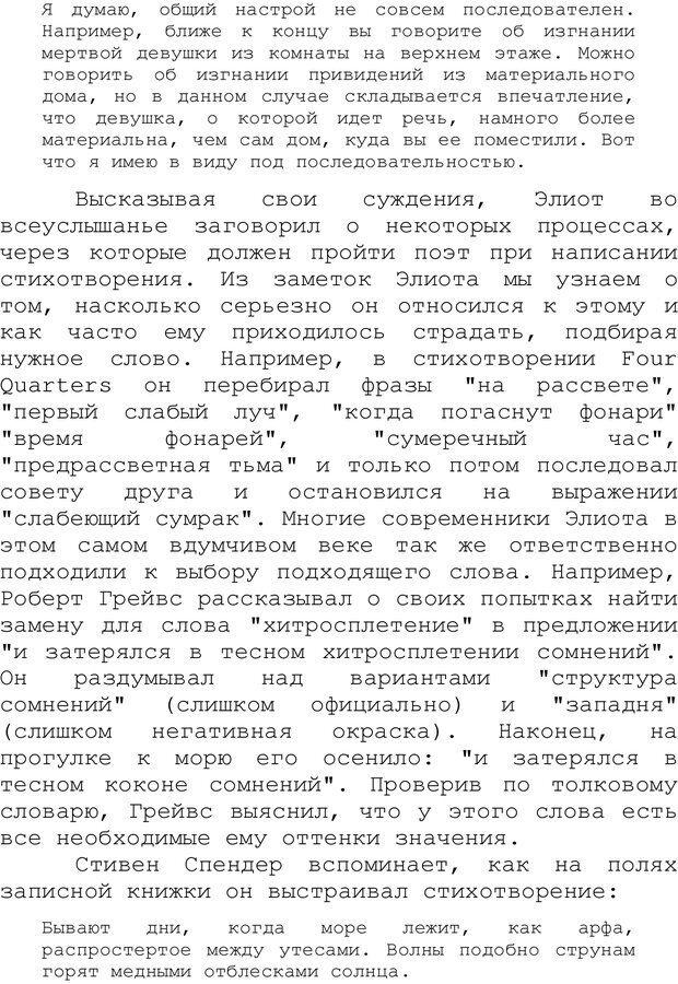 PDF. Структура Разума. Теория множественного интеллекта. Гарднер Г. Страница 180. Читать онлайн