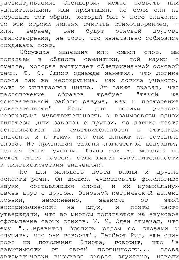 PDF. Структура Разума. Теория множественного интеллекта. Гарднер Г. Страница 183. Читать онлайн