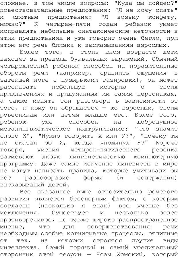 PDF. Структура Разума. Теория множественного интеллекта. Гарднер Г. Страница 189. Читать онлайн