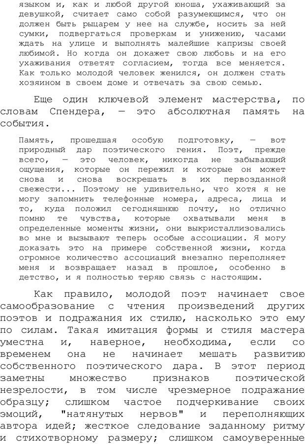 PDF. Структура Разума. Теория множественного интеллекта. Гарднер Г. Страница 193. Читать онлайн