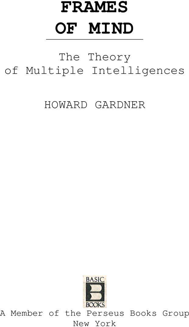 PDF. Структура Разума. Теория множественного интеллекта. Гарднер Г. Страница 2. Читать онлайн