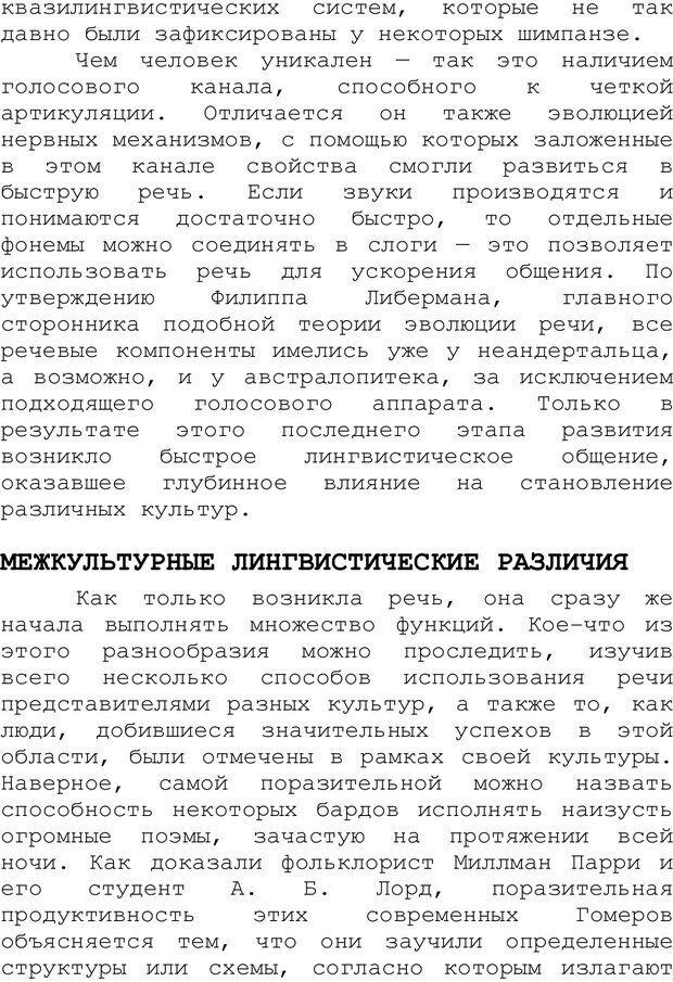 PDF. Структура Разума. Теория множественного интеллекта. Гарднер Г. Страница 208. Читать онлайн