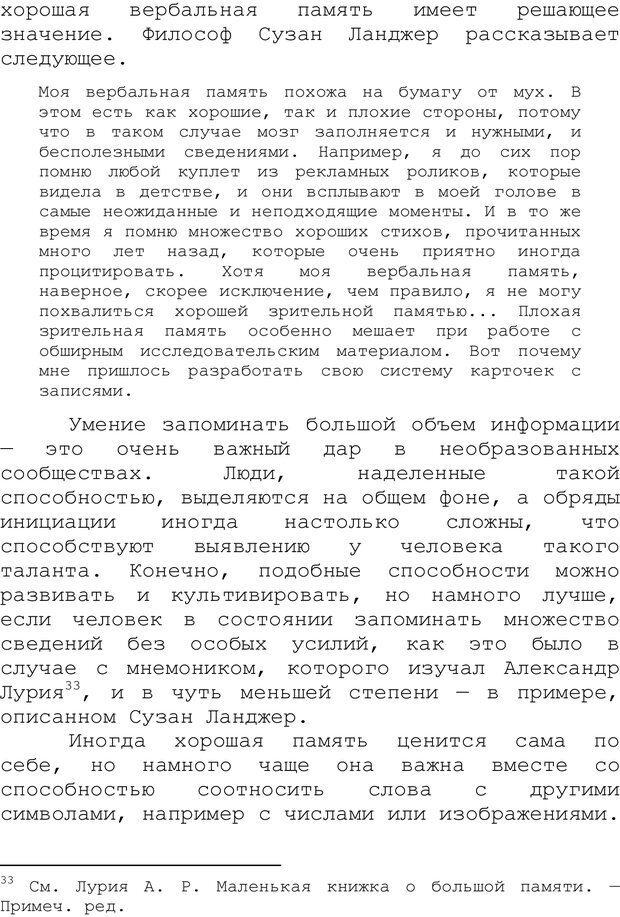 PDF. Структура Разума. Теория множественного интеллекта. Гарднер Г. Страница 211. Читать онлайн