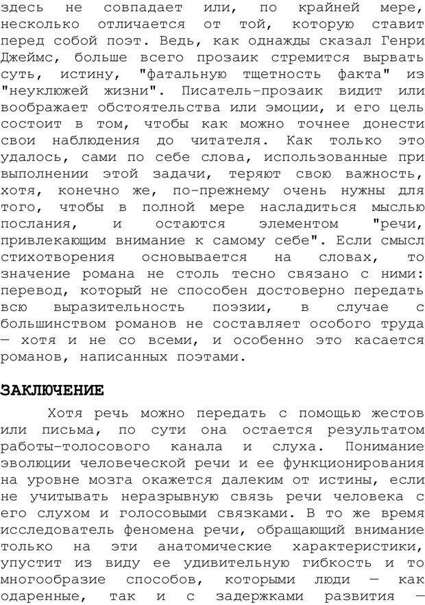 PDF. Структура Разума. Теория множественного интеллекта. Гарднер Г. Страница 218. Читать онлайн