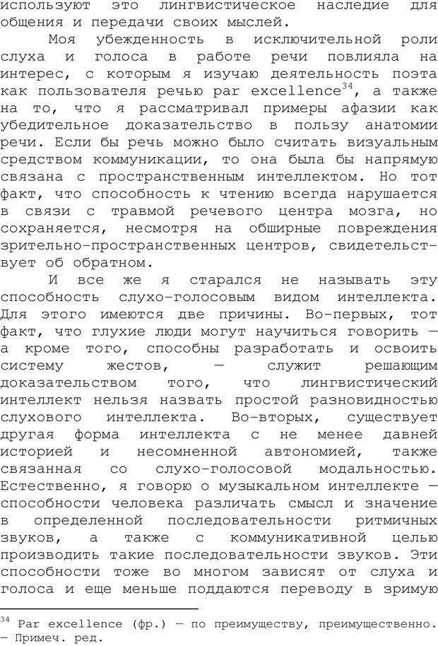 PDF. Структура Разума. Теория множественного интеллекта. Гарднер Г. Страница 219. Читать онлайн