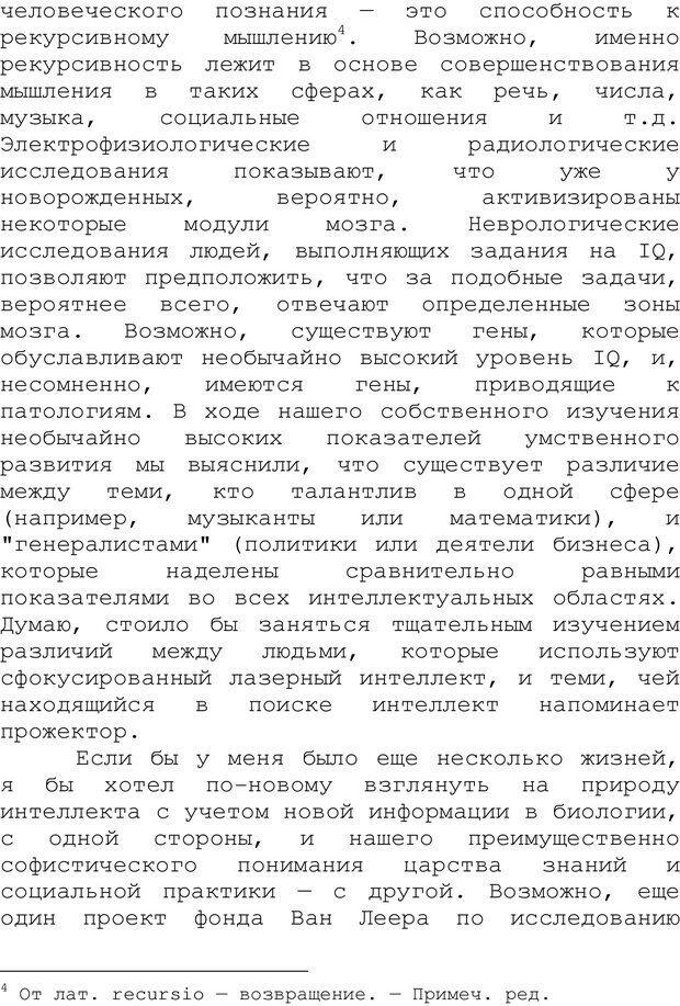 PDF. Структура Разума. Теория множественного интеллекта. Гарднер Г. Страница 22. Читать онлайн