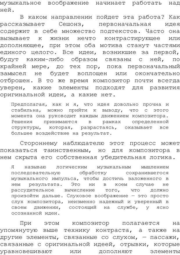 PDF. Структура Разума. Теория множественного интеллекта. Гарднер Г. Страница 224. Читать онлайн