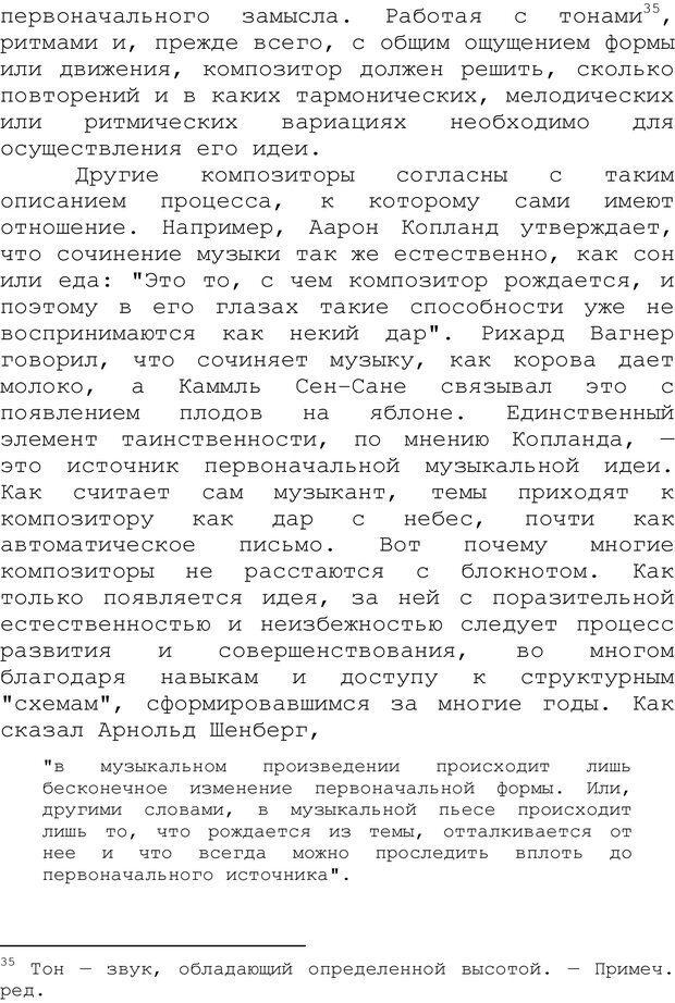 PDF. Структура Разума. Теория множественного интеллекта. Гарднер Г. Страница 225. Читать онлайн