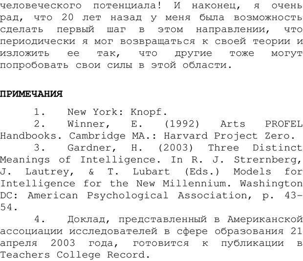 PDF. Структура Разума. Теория множественного интеллекта. Гарднер Г. Страница 23. Читать онлайн