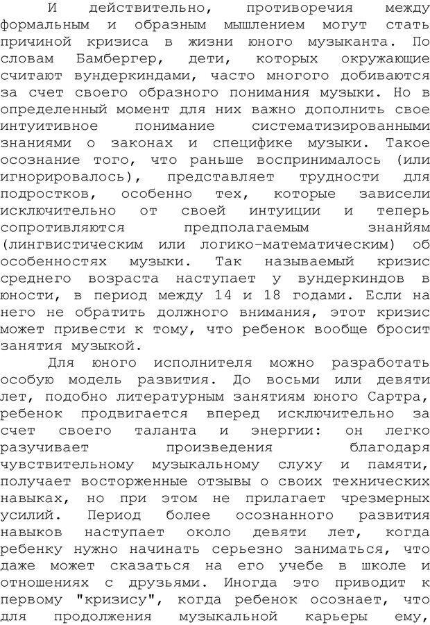 PDF. Структура Разума. Теория множественного интеллекта. Гарднер Г. Страница 241. Читать онлайн