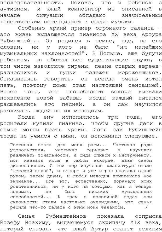 PDF. Структура Разума. Теория множественного интеллекта. Гарднер Г. Страница 244. Читать онлайн