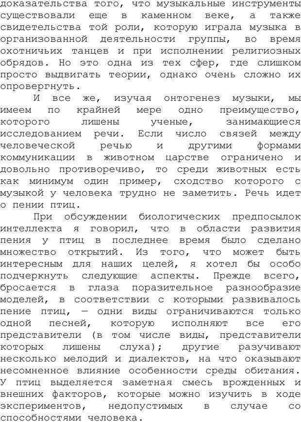 PDF. Структура Разума. Теория множественного интеллекта. Гарднер Г. Страница 248. Читать онлайн