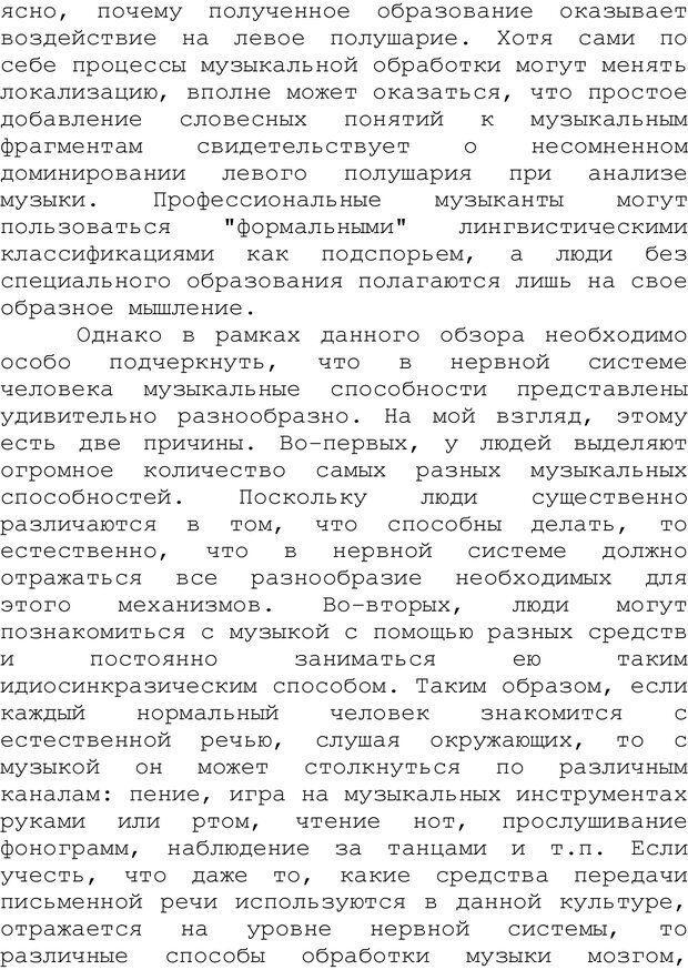PDF. Структура Разума. Теория множественного интеллекта. Гарднер Г. Страница 255. Читать онлайн