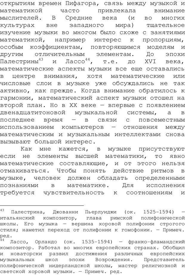 PDF. Структура Разума. Теория множественного интеллекта. Гарднер Г. Страница 265. Читать онлайн
