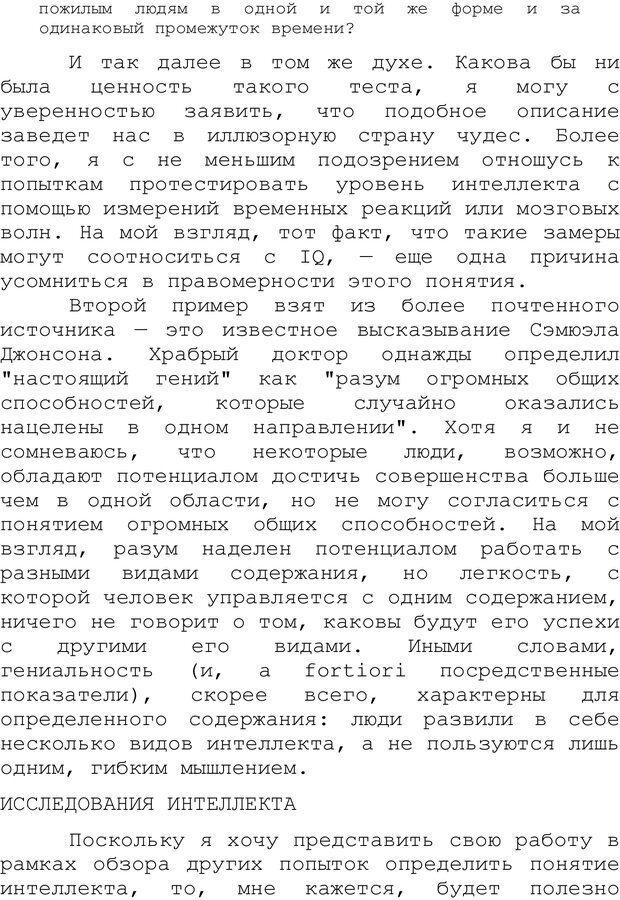 PDF. Структура Разума. Теория множественного интеллекта. Гарднер Г. Страница 28. Читать онлайн