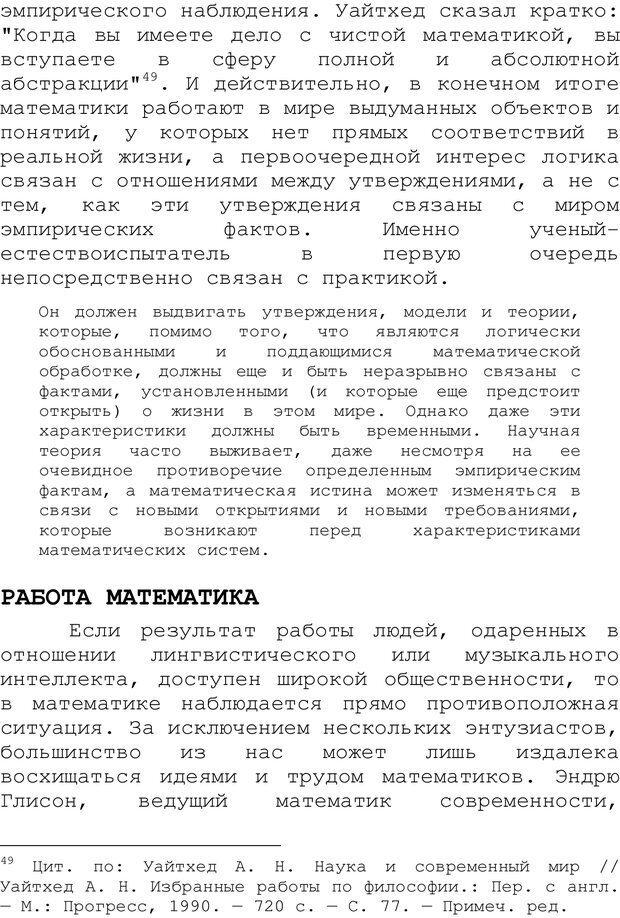 PDF. Структура Разума. Теория множественного интеллекта. Гарднер Г. Страница 281. Читать онлайн