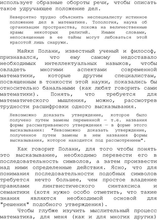 PDF. Структура Разума. Теория множественного интеллекта. Гарднер Г. Страница 282. Читать онлайн