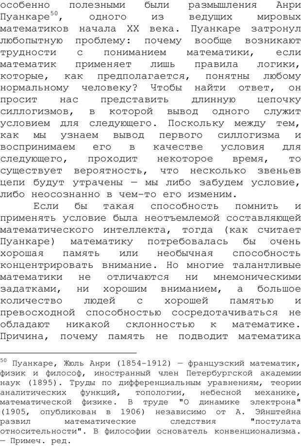 PDF. Структура Разума. Теория множественного интеллекта. Гарднер Г. Страница 283. Читать онлайн
