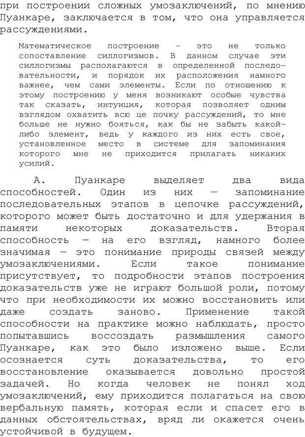 PDF. Структура Разума. Теория множественного интеллекта. Гарднер Г. Страница 284. Читать онлайн