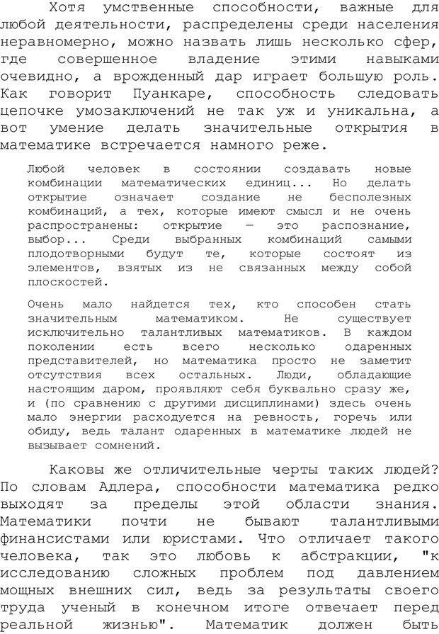 PDF. Структура Разума. Теория множественного интеллекта. Гарднер Г. Страница 285. Читать онлайн