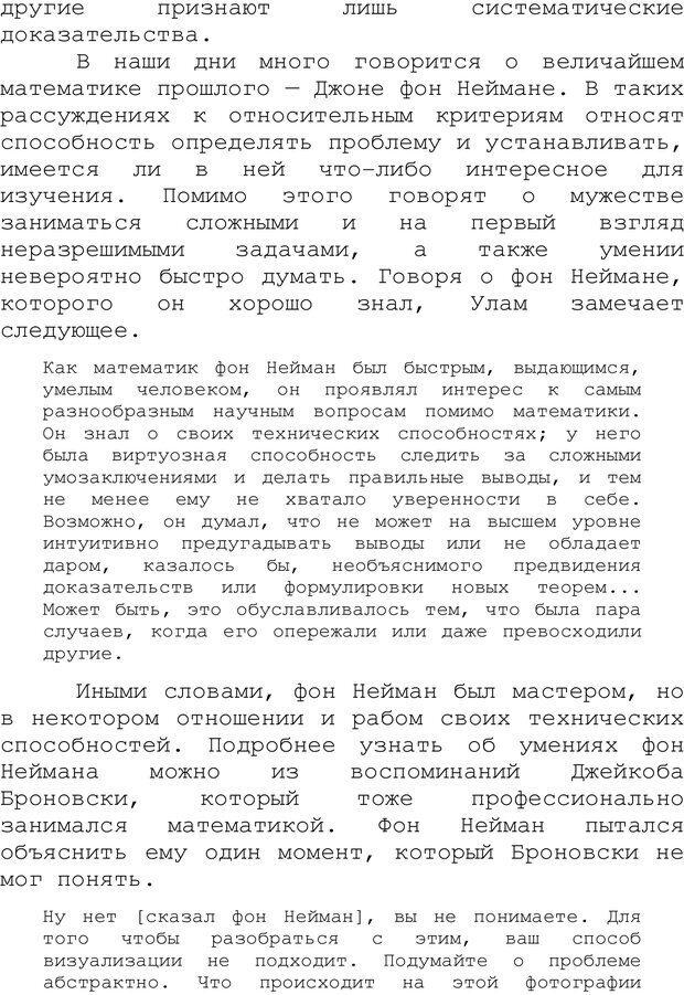 PDF. Структура Разума. Теория множественного интеллекта. Гарднер Г. Страница 292. Читать онлайн
