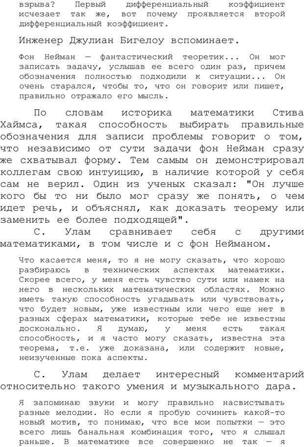 PDF. Структура Разума. Теория множественного интеллекта. Гарднер Г. Страница 293. Читать онлайн
