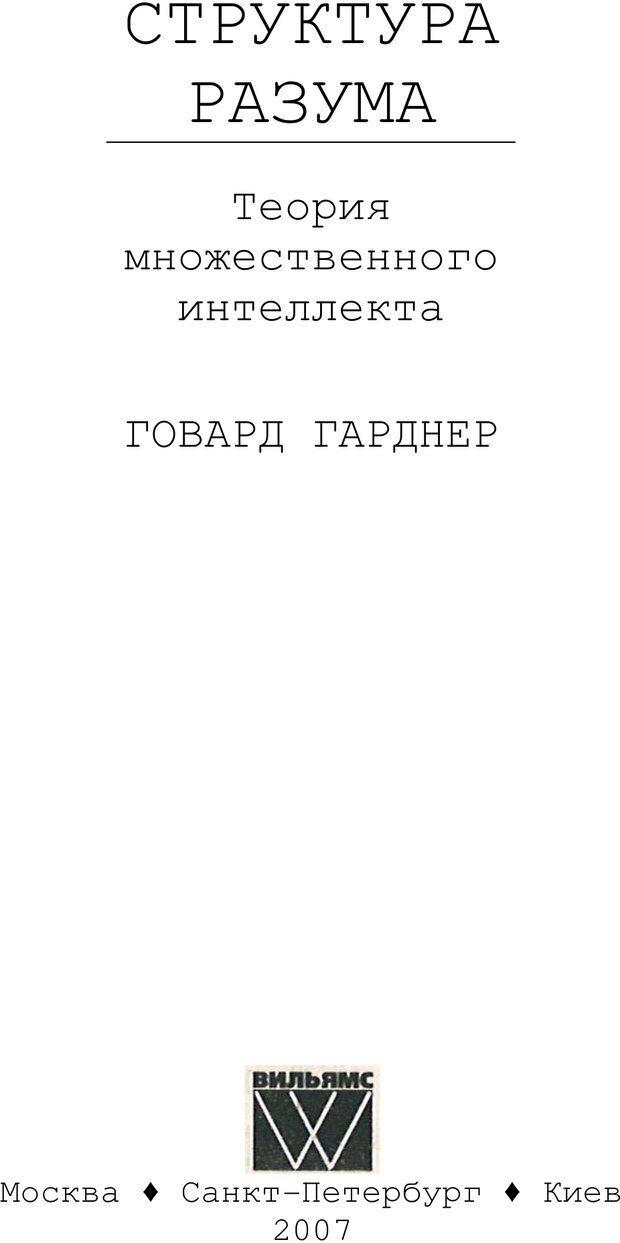 PDF. Структура Разума. Теория множественного интеллекта. Гарднер Г. Страница 3. Читать онлайн
