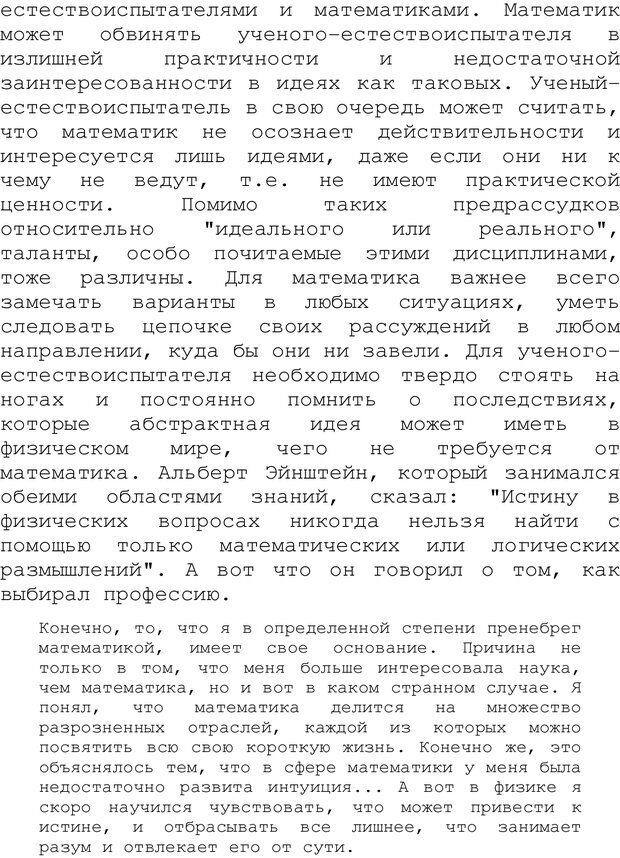 PDF. Структура Разума. Теория множественного интеллекта. Гарднер Г. Страница 300. Читать онлайн