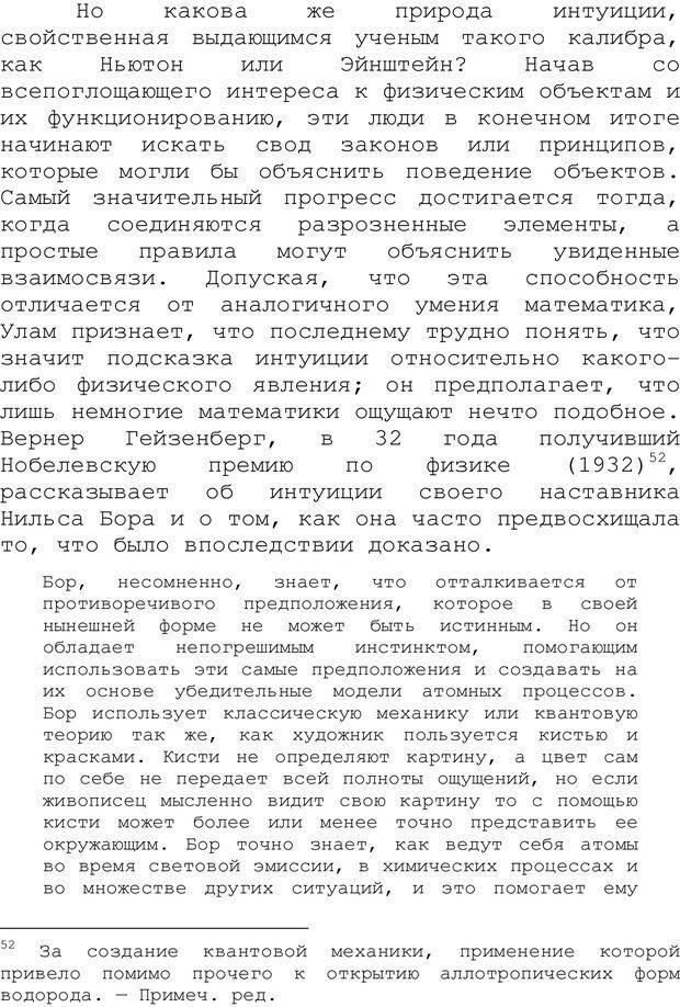 PDF. Структура Разума. Теория множественного интеллекта. Гарднер Г. Страница 301. Читать онлайн
