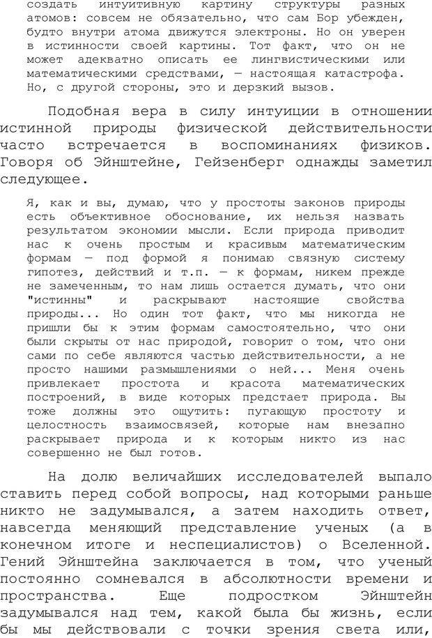 PDF. Структура Разума. Теория множественного интеллекта. Гарднер Г. Страница 302. Читать онлайн