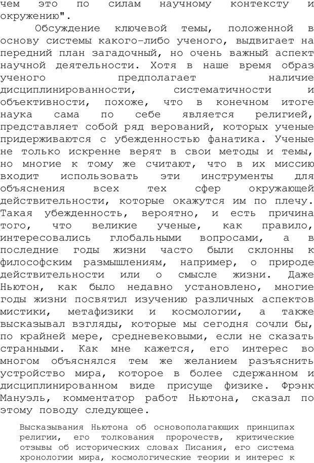 PDF. Структура Разума. Теория множественного интеллекта. Гарднер Г. Страница 305. Читать онлайн