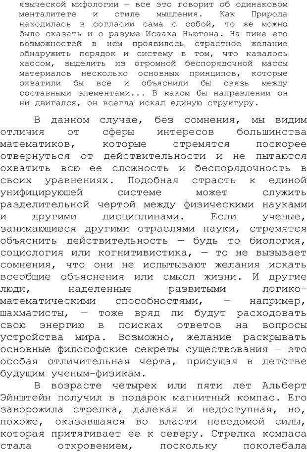 PDF. Структура Разума. Теория множественного интеллекта. Гарднер Г. Страница 306. Читать онлайн