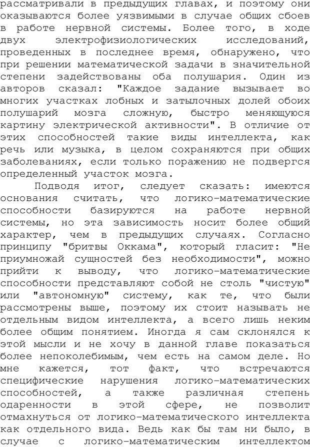 PDF. Структура Разума. Теория множественного интеллекта. Гарднер Г. Страница 319. Читать онлайн