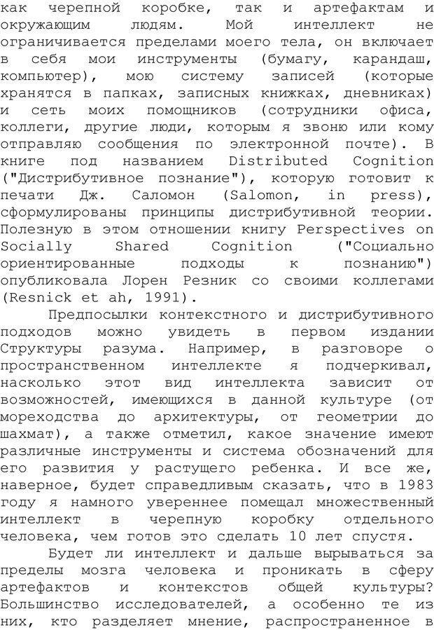 PDF. Структура Разума. Теория множественного интеллекта. Гарднер Г. Страница 32. Читать онлайн