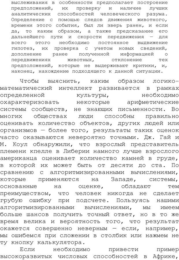 PDF. Структура Разума. Теория множественного интеллекта. Гарднер Г. Страница 323. Читать онлайн