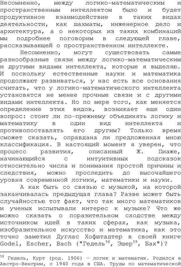 PDF. Структура Разума. Теория множественного интеллекта. Гарднер Г. Страница 334. Читать онлайн
