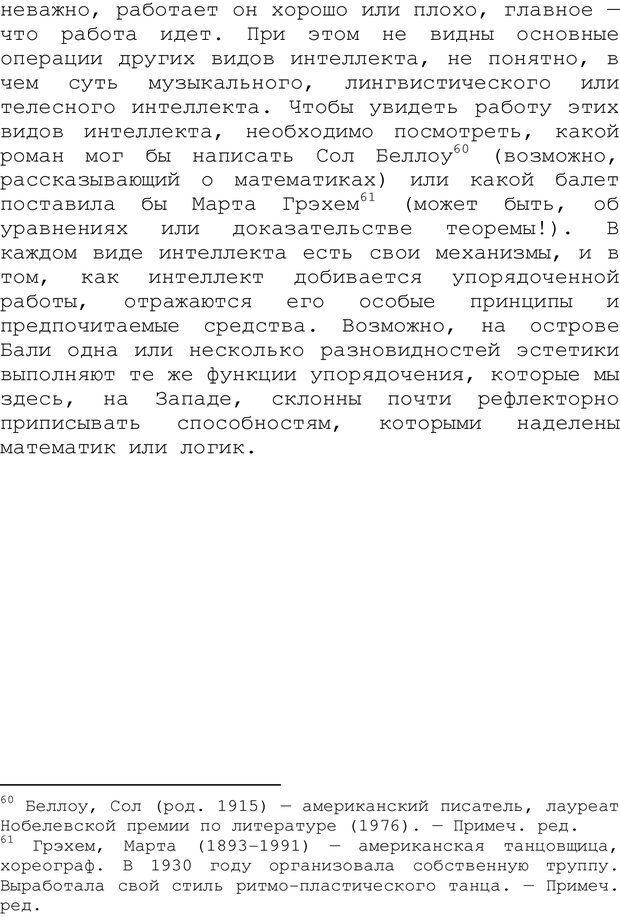 PDF. Структура Разума. Теория множественного интеллекта. Гарднер Г. Страница 336. Читать онлайн
